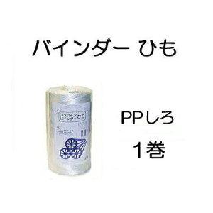 コンバイン バインダーひも PP 白 バインダー紐 1000m 1巻