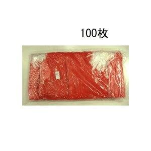 玉ねぎネット (取手付) 20kg用 (100枚入) 約42×83cm 赤ネット 野菜袋 出荷袋ネット 野菜ネット 玉葱ネット モノフィラネット メリヤスネット ホリアキ