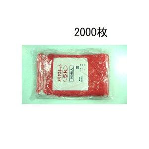 玉ねぎネット 5kg 用 (2000枚入) 約28×45cm 赤ネット 野菜袋 出荷袋ネット 野菜ネット 玉葱ネット モノフィラネット メリヤスネット
