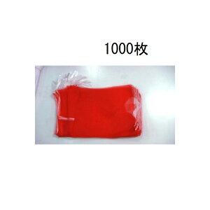 玉ねぎネット (取手付) 10kg用 (1000枚入) 約35×62cm 赤ネット 野菜袋 出荷袋ネット 野菜ネット 玉葱ネット モノフィラネット メリヤスネット ホリアキ