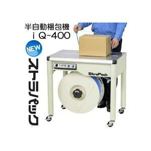 (法人限定) ストラパック 半自動梱包機 iQ-400 ストラパックD55の進化型 スタンダードタイプ 標準型