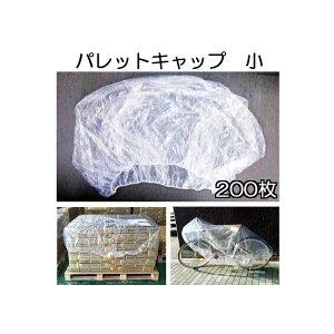 (ケース特価)パレットキャップ 小 ポリ規格袋1150×1150×200H 200枚 パレットカバー 多用途(角底袋対等品)