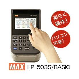 NEW マックス 感熱ラベルプリンター LP-503S/BASIC (LP-50SHIIの後継機) 楽 速や きれい