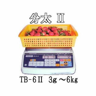 分太II TB-6II 3g〜6kg 音声式重量選別機 宝計機製作所【smtb-ms】