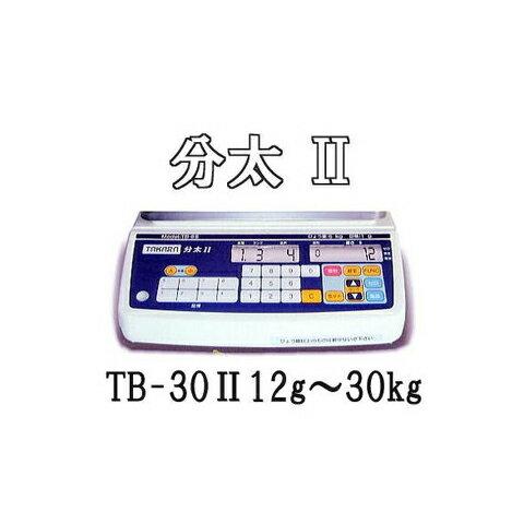 分太II TB-30II 12g〜30kg 音声式重量選別機 宝計機製作所 【smtb-ms】