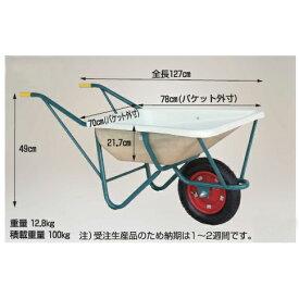 ハラックス スチール1輪車 SSN-60 エアータイヤ (TR-13×3T) F型 FRP製浅型バケットタイプ (容量:約60リットル) スチール一輪車 (法人個人選択)