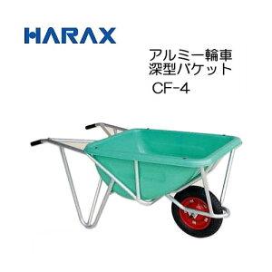 ハラックス アルミ一輪車 CF-4 エアータイヤ・深型バケットタイプ 容量113L (法人個人選択)