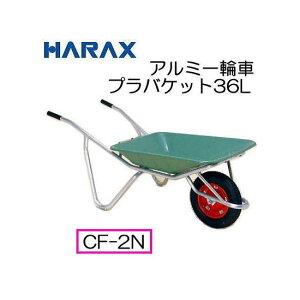 ハラックス アルミ一輪車 CF-2N ノーパンクタイヤ・プラバケット付 (法人個人選択)