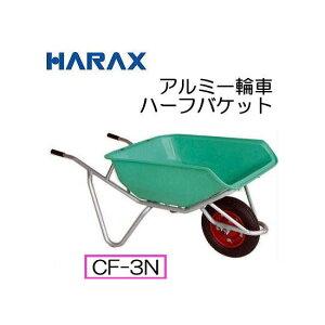 ハラックス アルミ一輪車 CF-3N ノーパンクタイヤ (TR-13×3N)・ハーフバケットタイプ 容量:75L (法人個人選択)