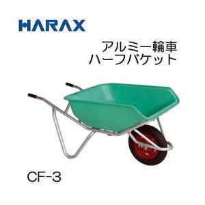 ハラックス アルミ一輪車 CF-3 エアータイヤ (TR-13×3T) ハーフバケットタイプ 容量:75L(法人個人選択)