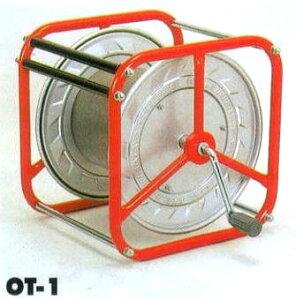 ハタヤ 空リール 電線・ロープ巻取り器 OT-1 カラリール haya