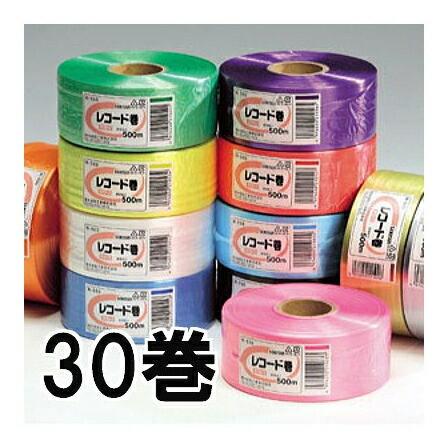 セキスイ タフロープ レコード巻 R-550  30巻