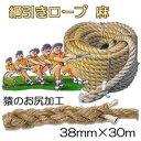 綱引きロープ(麻) 38mm×30m 約31kg 中心印入 綱引ロープ 両端に猿のお尻加工