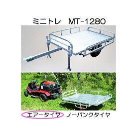 ハラックス ミニトレ MT-1208 エアータイヤ (TR-13×3DX) アルミ製 トレーラー 法人個人選択