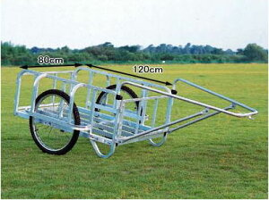 ハラックス 輪太郎 BS-1208II アルミ製 大型リヤカー 積載量180kg (法人個人選択) BS-1208-2