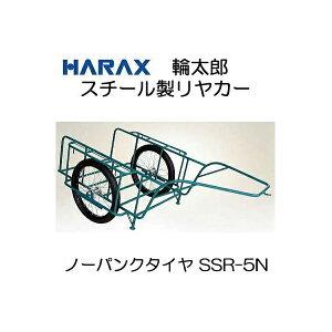 ハラックス スチールリヤカー スチール製 リヤカー SSR-5N (5号N) ノーパンクタイヤ (TR-26×2-1/2N) 法人個人地域選択
