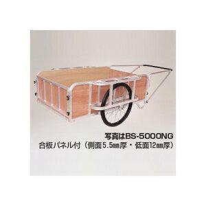 ハラックス 輪太郎 アルミ製 大型リヤカー (強力型) 5号タイプ BS-5000TG 重量 51.4kg エアータイヤ(TR-26×2-1/2T) (合板パネル付)法人個人選択