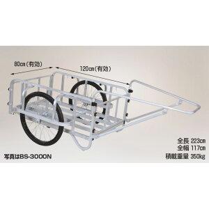 ハラックス 輪太郎 アルミ製 大型リヤカー (強力型) 3号タイプ BS-3000T 重量 24.6kg エアータイヤ(TR-26×2-1/2T)(法人個人選択)