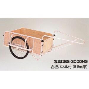 ハラックス 輪太郎 アルミ製 大型リヤカー (強力型) 3号タイプ BS-3000NG 重量 39.8kg ノーパンクタイヤタイヤ(TR-26×2-1/2N) (合板パネル付)法人個人選択