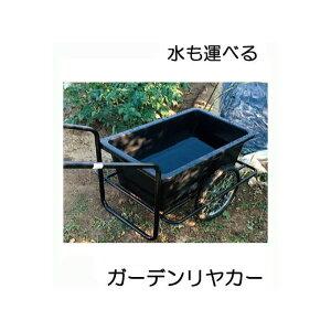 ガーデンリヤカー TC3004 プラスチック箱フネ 組立式 シンセイ