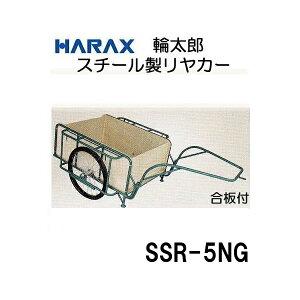 (法人様限定で革手袋進呈中) ハラックス スチールリヤカー スチール製 リヤカー SSR-5NG 合板パネル付 お届け先・タイヤ(ノーパンク/エアー)選択