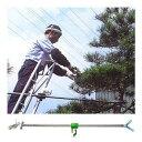 アルミ三脚用 遠近調整剪定 支持棒 希棒 8尺〜12尺用 ゴトウ製作所
