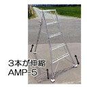アルステップ AMP-5 (1.5m) アルミ製 三脚脚立 造園プロ用3本伸縮タイプ 【smtb-ms】