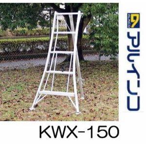 アルミ製 三脚脚立 5尺 150cm KWX-150 アルインコ