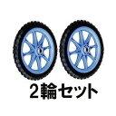 ノーパンクタイヤ 16N (プラホイール・16インチタイヤ)2輪セット 商品No.9 ハラックス タイヤ
