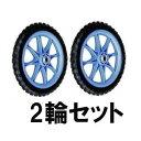 ノーパンクタイヤ 14N (プラホイール 14インチタイヤ) 2輪セット 商品No.10 ハラックス タイヤ