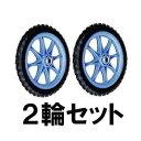 ノーパンクタイヤ 12N(プラホイール 12インチタイヤ)2輪徳用セット 商品No.11 ハラックス タイヤ