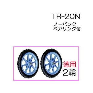 ノーパンクタイヤ TR-20N (プラホイール・20インチタイヤ)徳用2輪セット ハラックス(法人個人選択)