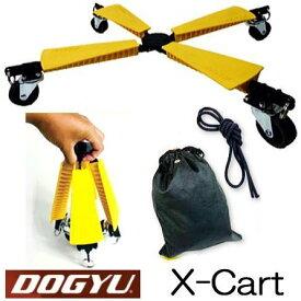 コンパクト台車 X-Cart Xカート 折りたたみ平台車 XC0150Y 耐荷重65kg 専用袋付き 土牛産業