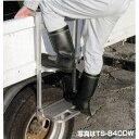 ハラックス トラックステッパー TS-840DW アルミ製 広幅ステップ アオリ引っ掛けタイプ (法人個人選択)