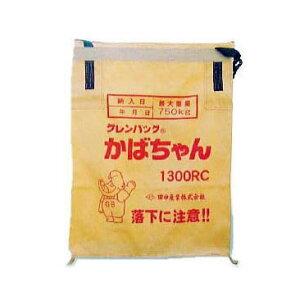 田中産業 グレンバッグ かばちゃん 1300L (RC用) ライスセンター仕様