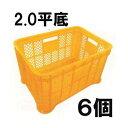 マル特AZ採集コンテナ2.0kg強化タイプ オレンジ平底 6個単位 みかんコンテナーに[採集箱 瀧商店]
