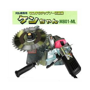 ツムラチップソー研磨機ケンちゃんM801-ML型新製品