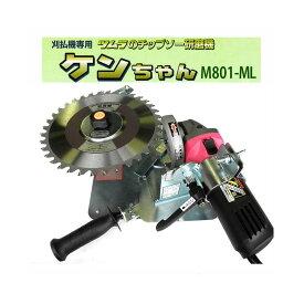 ツムラ チップソー研磨機 ケンちゃん M801-ML型 (M801-TK)