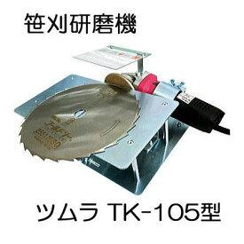 ツムラ 笹刈刃研磨機 TK-105型 笹刈刃修正定規付き 津村鋼業 (zmM3)