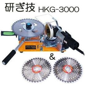 送料無料 (おとくなチップソー軽刈2枚付) 刈払機専用 チップソー研磨機 研ぎ技 HKG-3000 (M801-MLの対抗品)