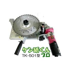 津村鋼業 ツムラ チップソー研磨機 ケン砥くんプロ TK-501型 刈払機専用 (ケンちゃん M801-MLのライバル登場)