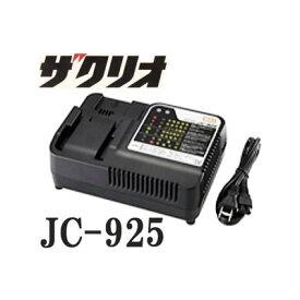 MAX マックス ザクリオ リチウムイオン急速充電器 JC-925[マックス 瀧商店 電動]