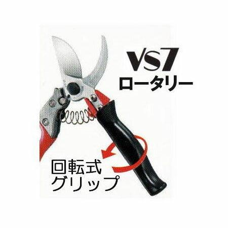 ARS(アルス) 剪定鋏 VS-7R ブイエスセブン ロータリー Sサイズ180mm 回転式グリップ