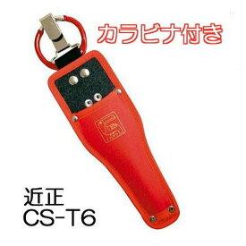 近正 チカマサ 専用ケース 鋏ケース カラビナ付き CS-T6 芽切鋏摘果鋏用