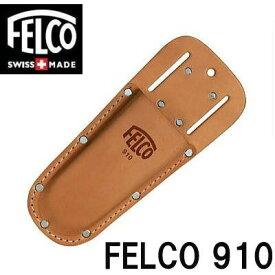 フェルコ 剪定鋏用ケース FELCO910 本革ケース フェルコ剪定鋏すべてに適応