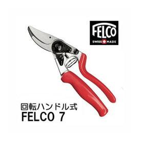 只今、限定革手袋付き フェルコ 剪定鋏 7 FELCO7 ハンドル回転 全長210mm 切断枝径25mm (送料・代引手数料無料)