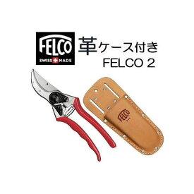 革ケース FELCO910 付き 特価 フェルコ剪定鋏2 FELCO2 全長215mm 切断枝径25mm [FELCOなら瀧商店]