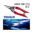 (6丁特価 送料無料)マリンカッタ MRC-170 水産用万能鋏 剣先型 水産用万能ハサミ