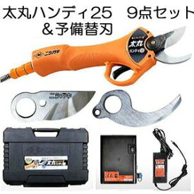 (おとく替刃付き)充電式剪定鋏 太丸ハンディ25 N-928(バッテリー充電器 ハードケース等9点セット) 生木25mmを瞬時に切断 ニシガキ