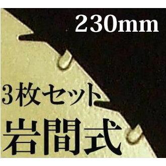 小費索岩間式奇迹功率刀刃割草刃230×27P*1.2mm 3種組安排[割草機替刃園藝用品農機具農具瀧商店]